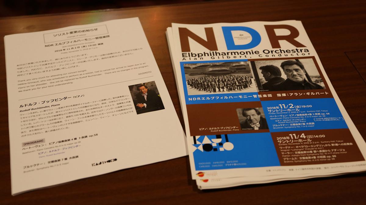 Asien Tournee NDR Elbphilharmonie Orchester